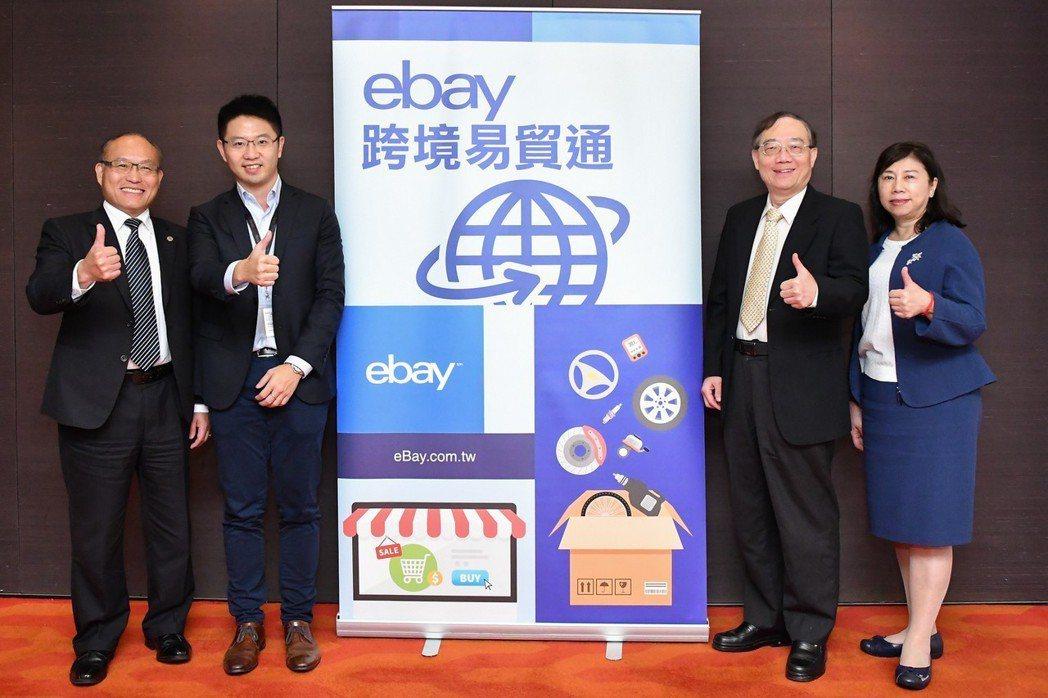 「eBay跨境易貿通」上線首波瞄準汽車及自行車零配件、商業及工業用品等品項的台灣...