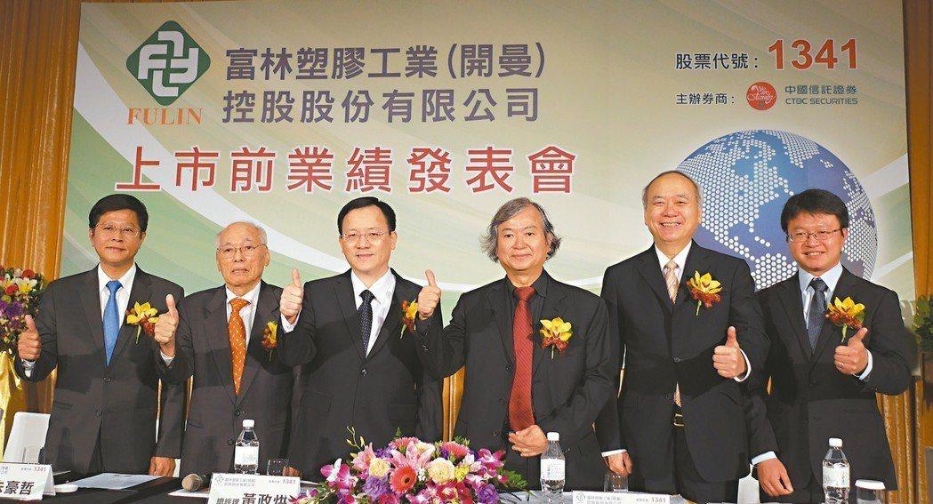 富林董事長王源林(右三起)、總經理黃政烘、顧問朱豪哲與其管理團隊為富林打下厚實基...