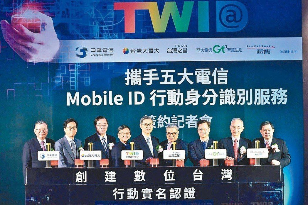 TWID身分識別中心與五大電信簽約,提供「Mobile ID 行動身分識別服務」...