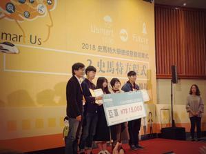 學生團隊-「從霖開始」獲得史馬特大學營隊創新創業競賽亞軍。 洪紹晏/翻攝