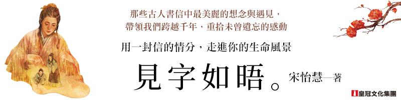 圖/皇冠文化集團提供