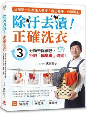 《除汙去漬!正確洗衣:台灣第一洗衣達人傳授「真正乾淨」的清潔術,3分鐘去除髒...