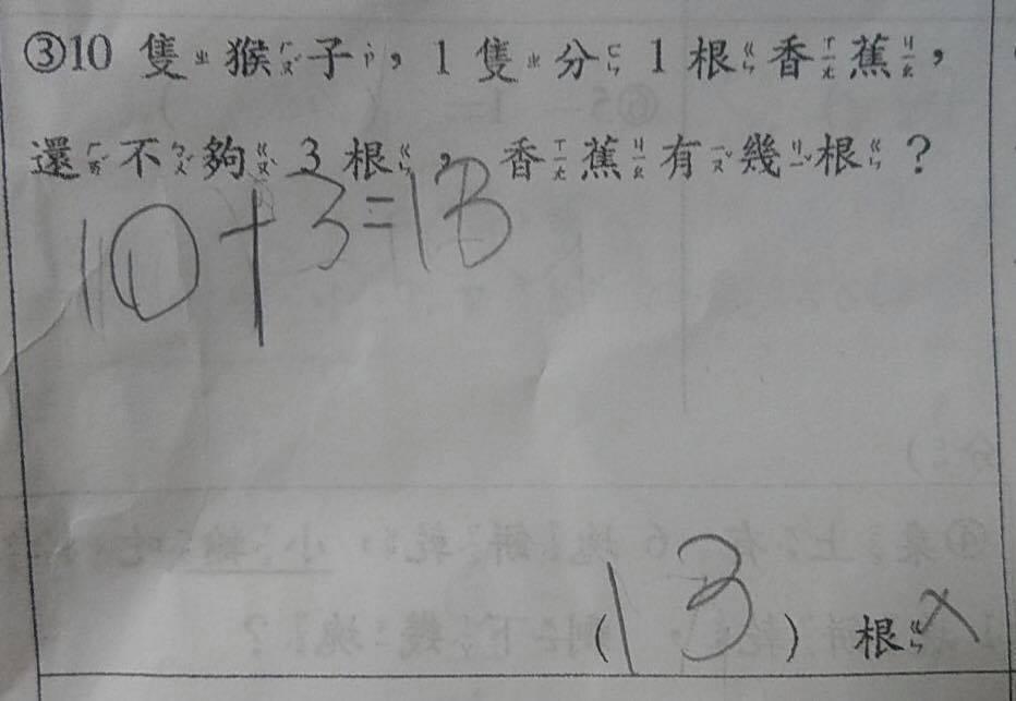 女網友在網路分享小一的數學題目,沒想到竟考倒一票網友。圖片來源/爆廢公社