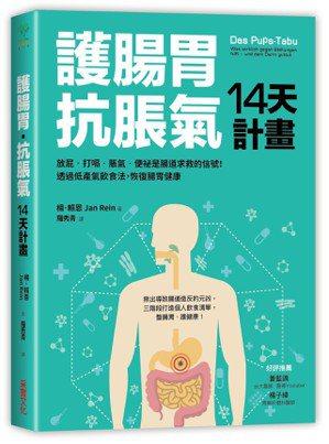 .書名:護腸胃‧抗脹氣14天計畫.作者:楊.賴恩.譯者:羅秀青.出版...