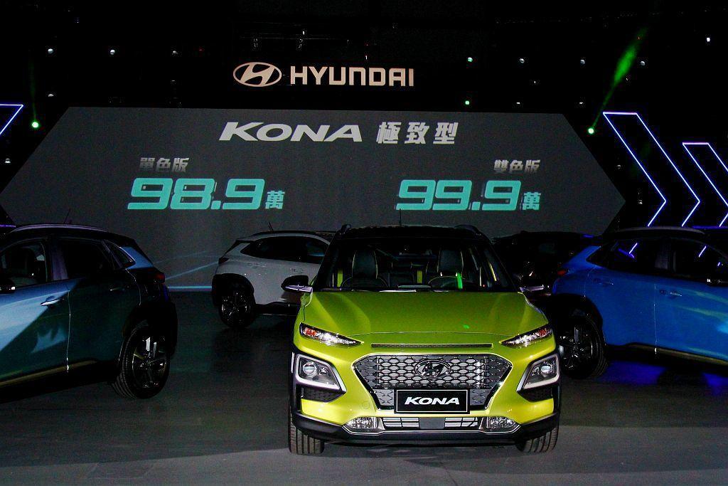 Hyundai Kona極致型售價為98.9萬起、雙色版為99.9萬起。 記者張...