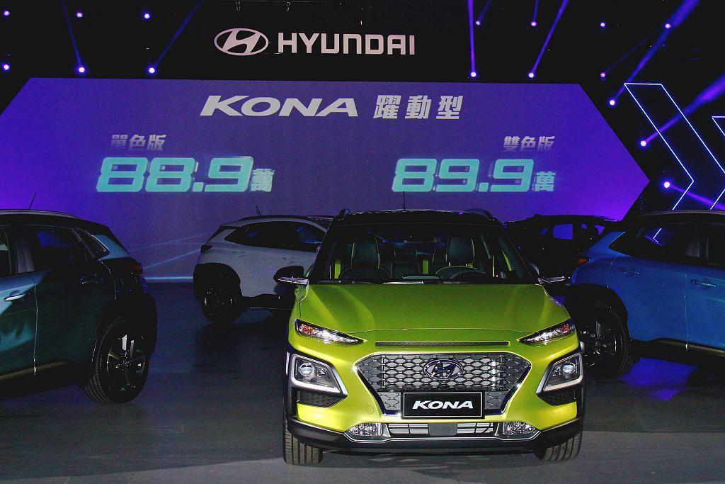 Hyundai Kona躍動型售價為88.9萬、雙色版為89.9萬起。 記者張振...