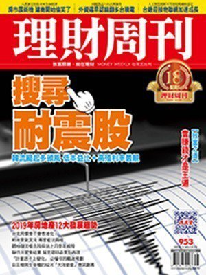 【理財周刊第953期】