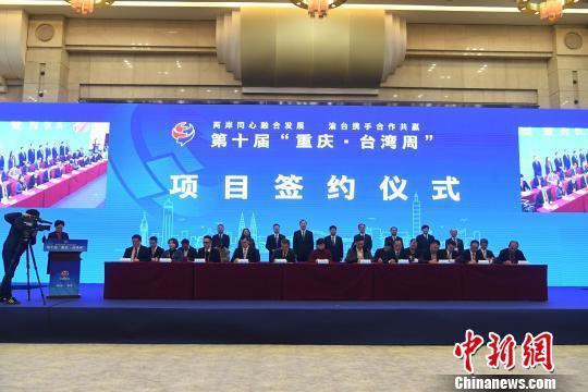 重慶台灣周項目簽約儀式。(中新網)