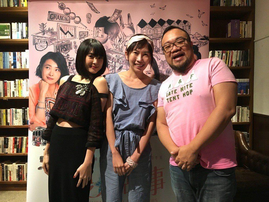 導演葉天倫(右起)、作家大A、曾珮瑜出席「雙城故事」座談會。圖/青睞影視提供
