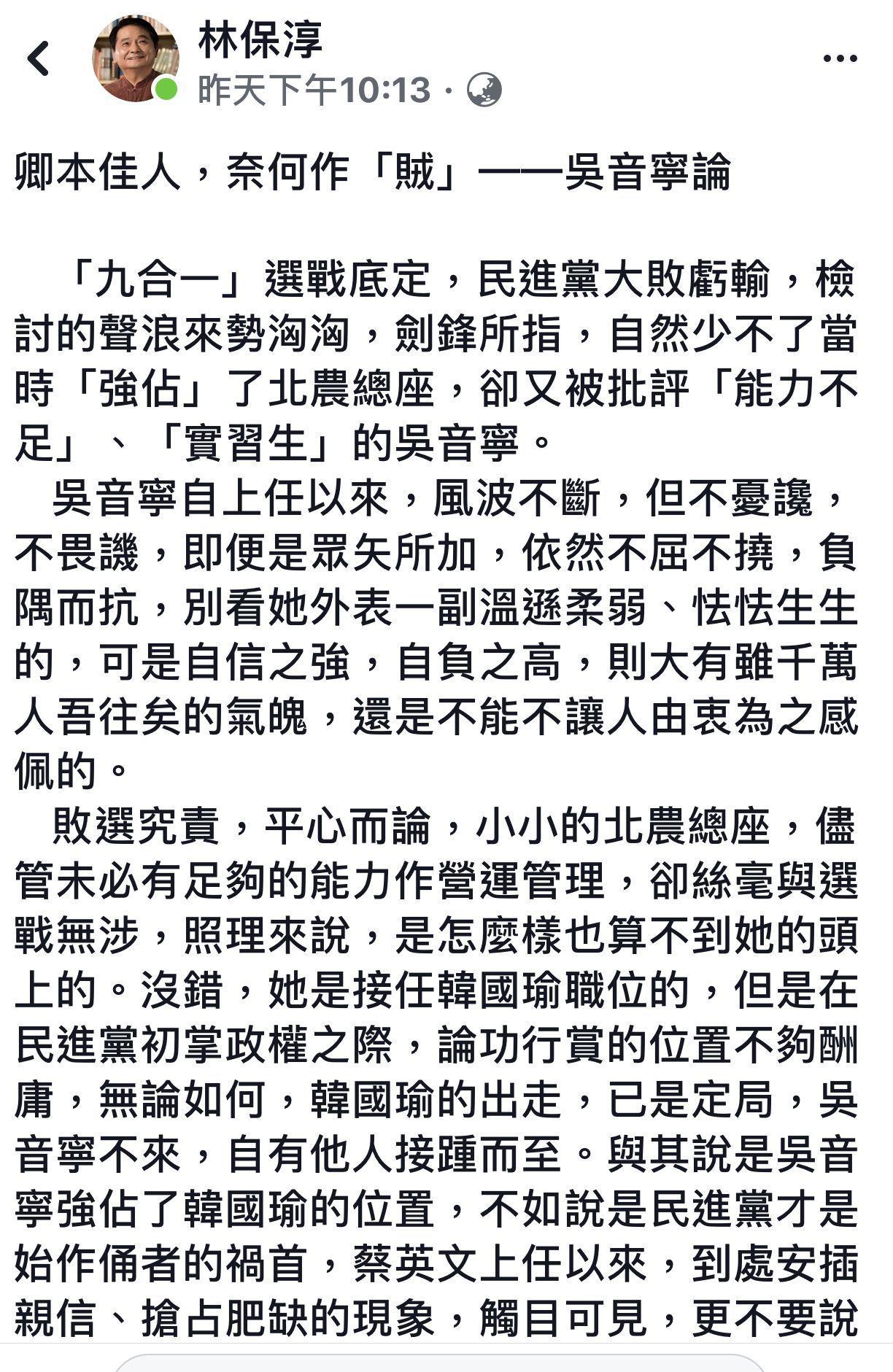 台北農產運銷公司今天下午召開董事會,23席董事出席,農委會官股董事臨時動議提出吳...