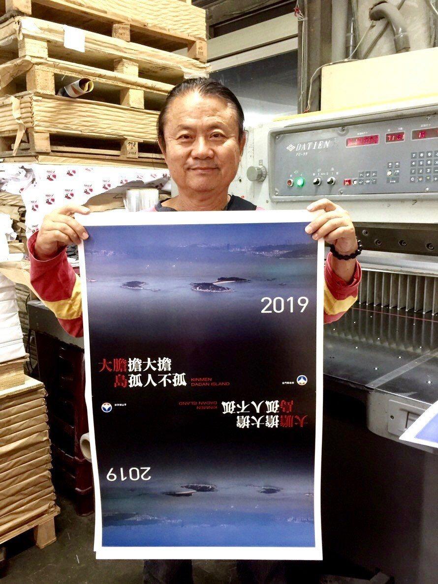 金門縣府邀請知名攝影家蔡榮豐設計大膽月曆加強行銷,並預定自107年12月1日起,...
