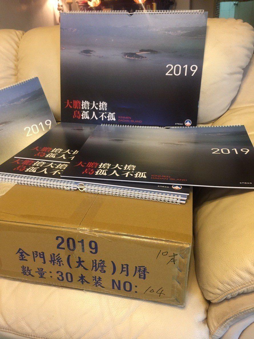 縣府精心製作的大膽月曆相當別緻,預料將會引來民眾熱情索取。圖/縣府提供