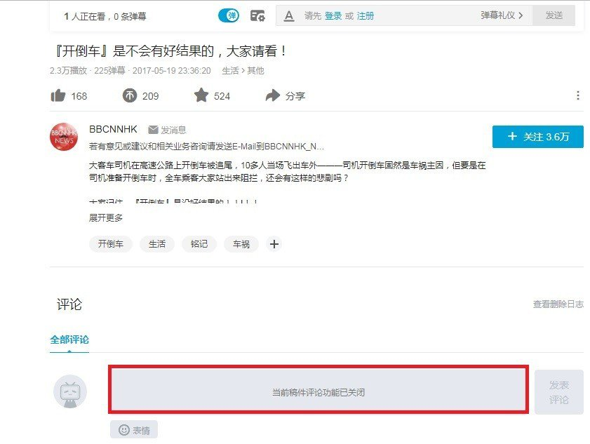 大陸網民29日爆料稱,B站近日已將所有「開倒車」短影音一律禁評。圖擷自嗶哩嗶哩官...