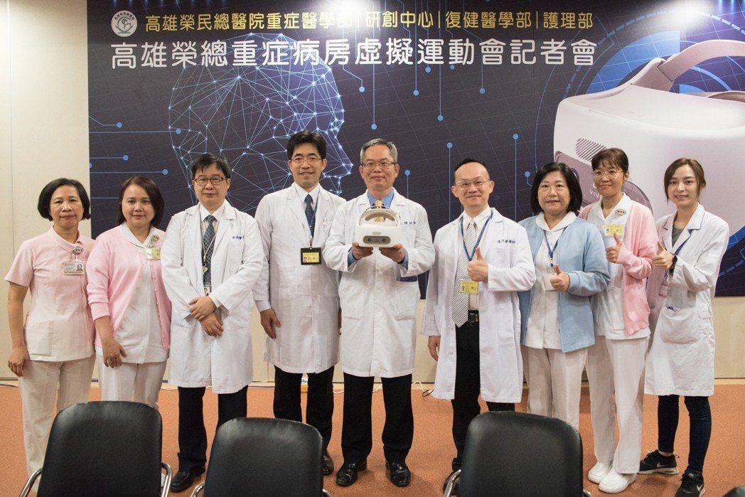 高雄榮總跨部門合作,利用VR虛擬實境機制協助重症病患復健。(由左至右)護理長陸雅...