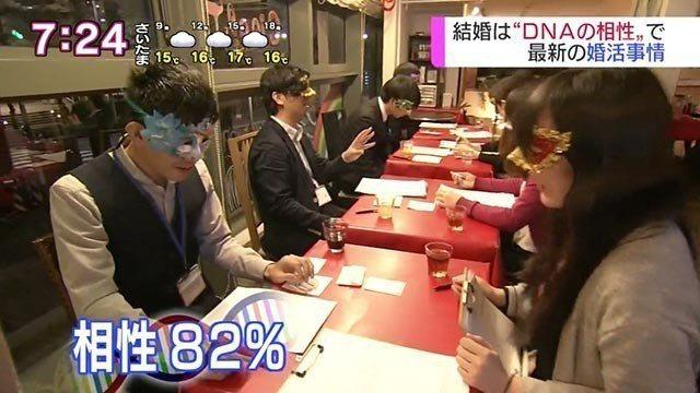 未婚男女希望利用「DNA相親」快速認識另一半。圖/擷自NHK