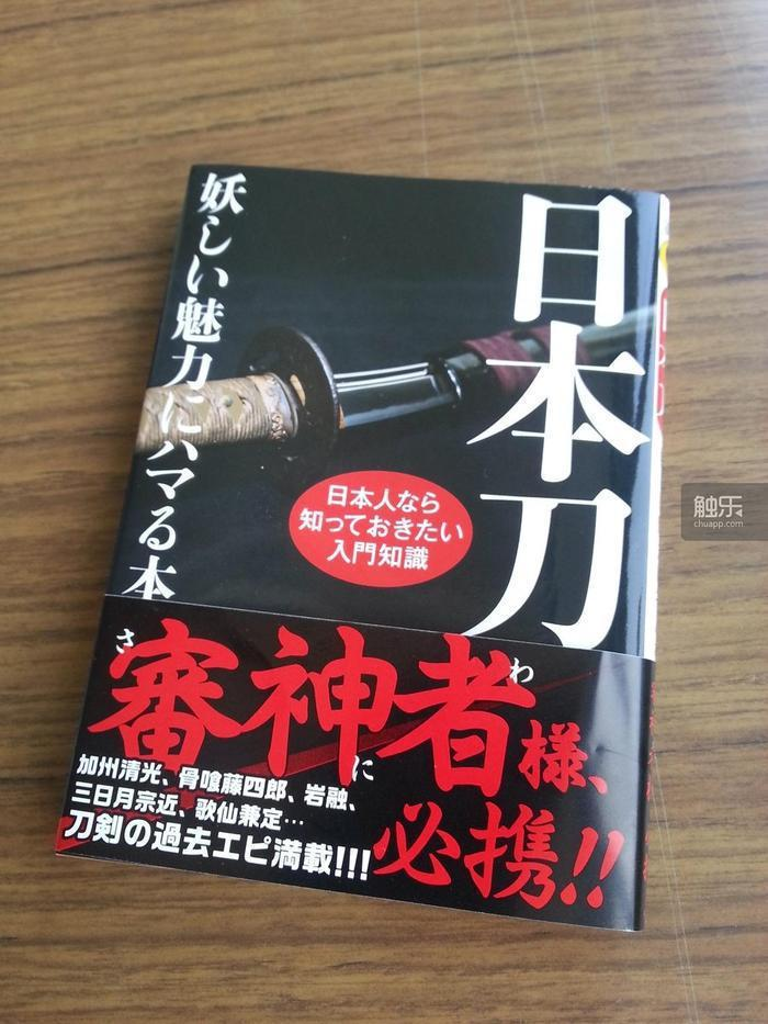 重印後的版本,腰封上的「審神者必讀」直接定位《刀劍亂舞》粉絲。