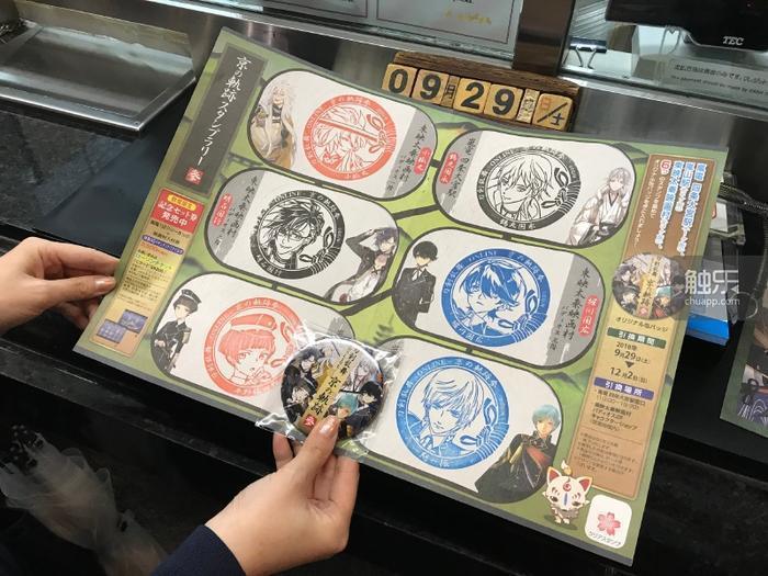 玩家可以從各個景點免費領取收集印章的小冊子,集滿6枚後即可獲得限定紀念徽章。