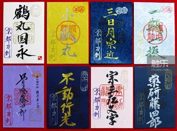 京都一部分神社與《刀劍亂舞》合作的「禦朱印巡禮」活動,圖中為第3輯,目前已經進展...