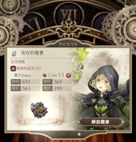 本遊戲的坑點以及目標就是取得能解放角色「職業」的武器,讓角色上戰場可獲得額外效果...