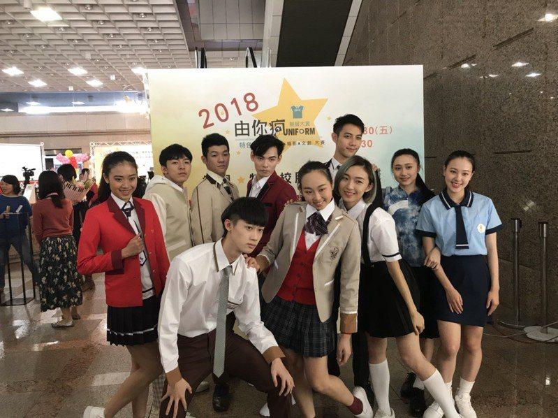 教育部「2018由你瘋UNIFORM校園『特色校服』徵選計畫」,今天舉行成果發表會。記者馮靖惠/攝影