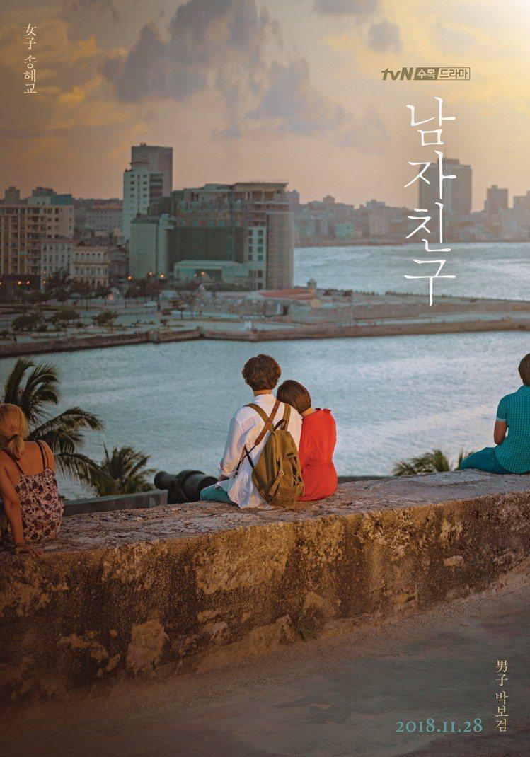 宋慧喬與朴寶劍主演的《男朋友》開播就創紀錄。圖/取自tvN官網