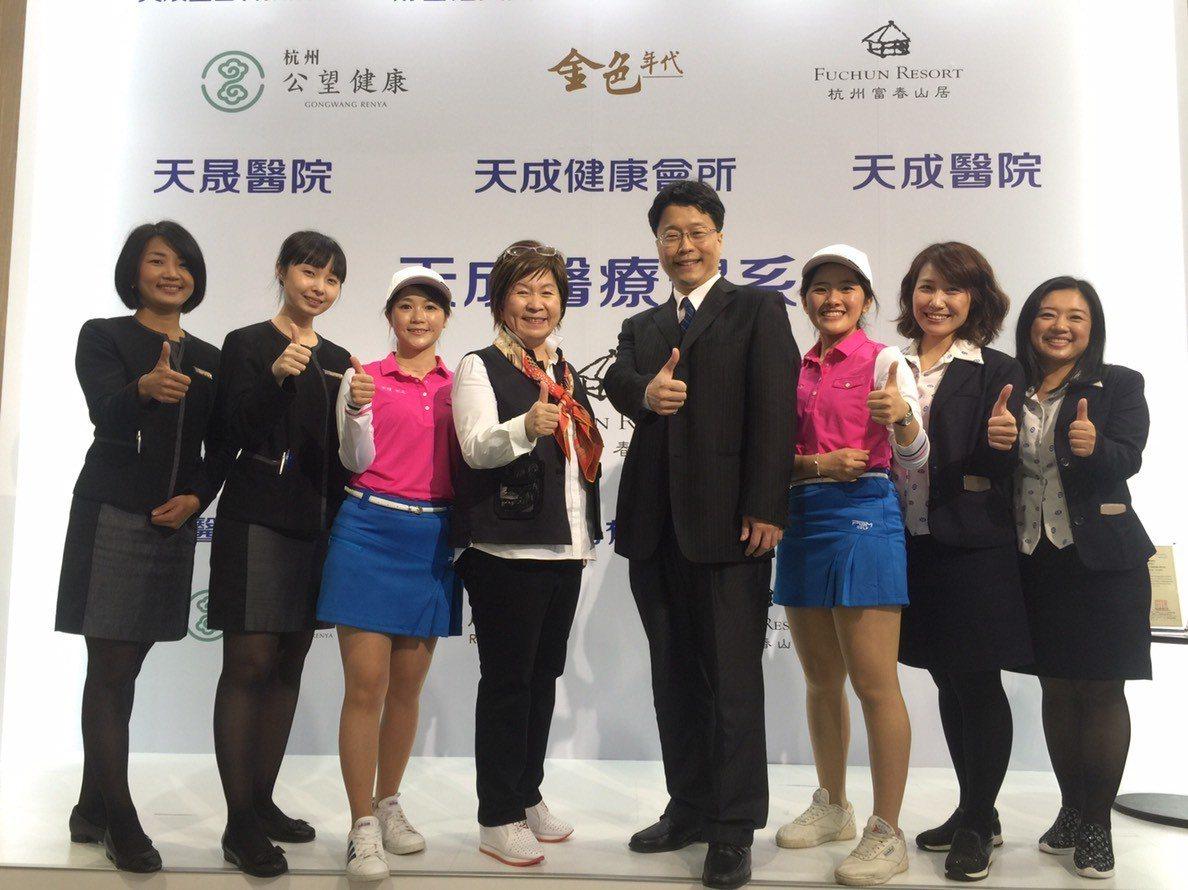 天晟醫院董事長張育美(左四)表示,今年以「金色年代 醫養一條龍」為題,參加醫療科...