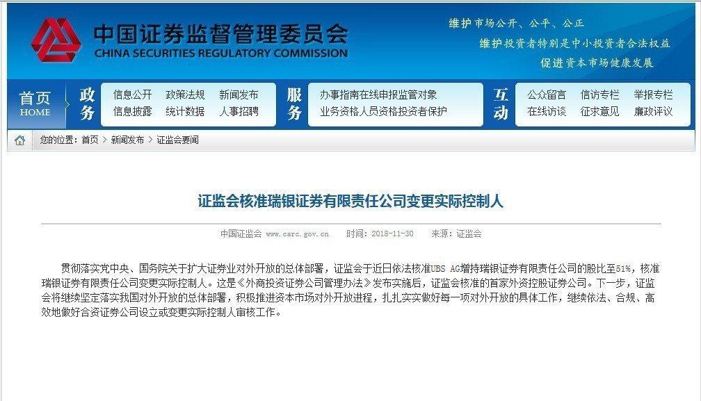 中國證監會30日公告,瑞銀證券成為大陸首家外資控股證券公司。(截圖自中國證監會官...