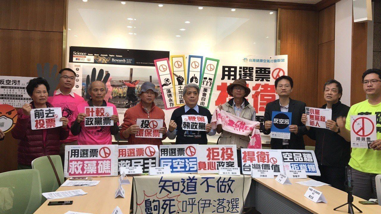 環團代表和學者曾在選前1天串連發聲,呼籲人民用選票捍衛台灣價值。 圖/聯合報系資...