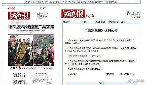 《法制晚報》將於明年1月1日起休刊。 圖/擷取自大公網