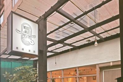 「麋鹿·迷路」餐廳採北歐風裝潢,用餐環境溫暖舒服。 記者杜建重/攝影