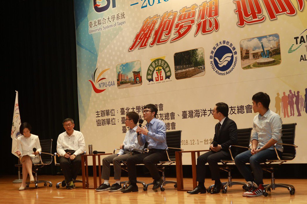 臺北市長柯文哲與四校學子們互動式對談,拓展青年學子對未來的想像,最後鼓勵學子們「...
