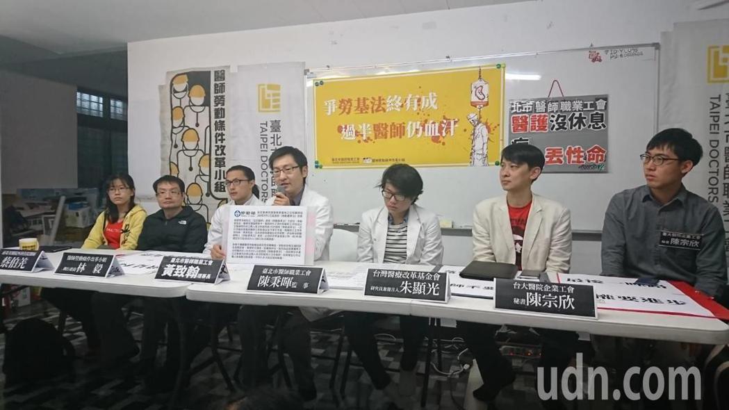 台北市醫師職業工會今日舉辦記者會,對勞動部昨日預告內容表達不滿。記者羅真/攝影
