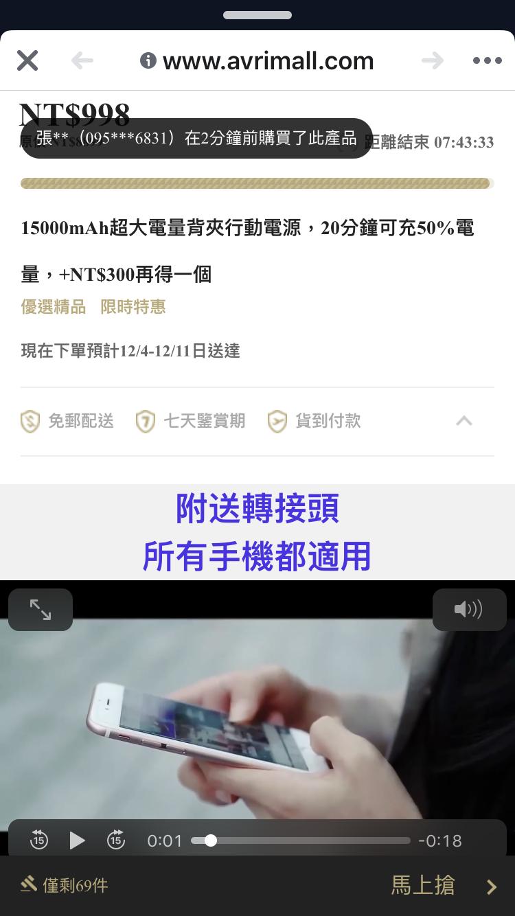 林姓女子在臉書遇上購物詐騙。照/刑事局提供
