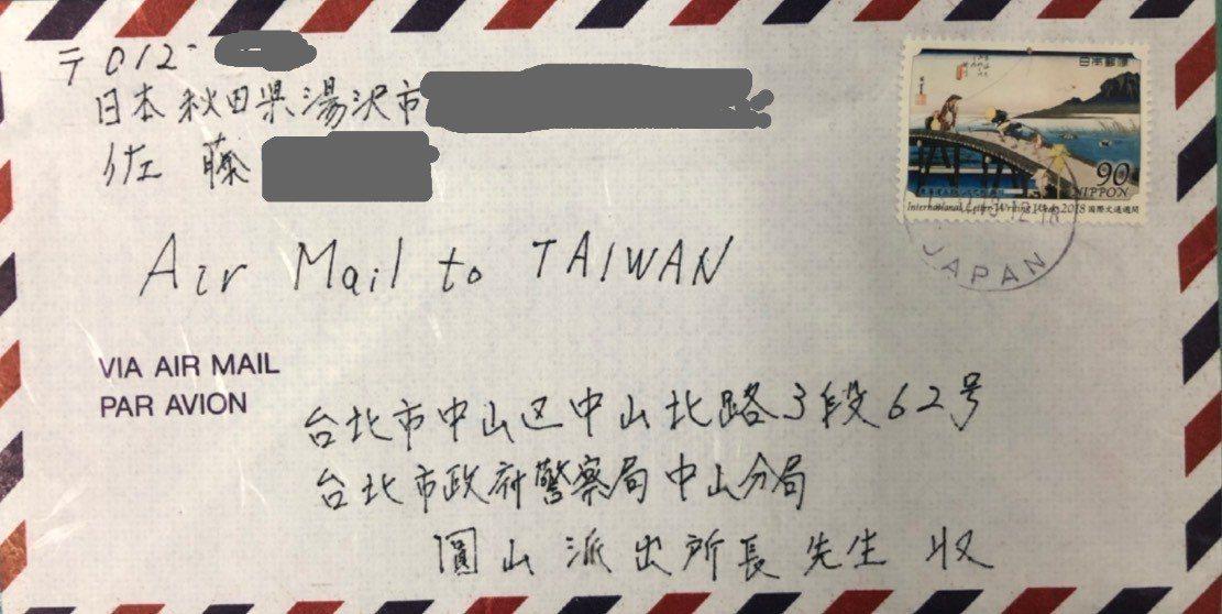 佐藤的信中盡是感激之情。記者李承穎/翻攝