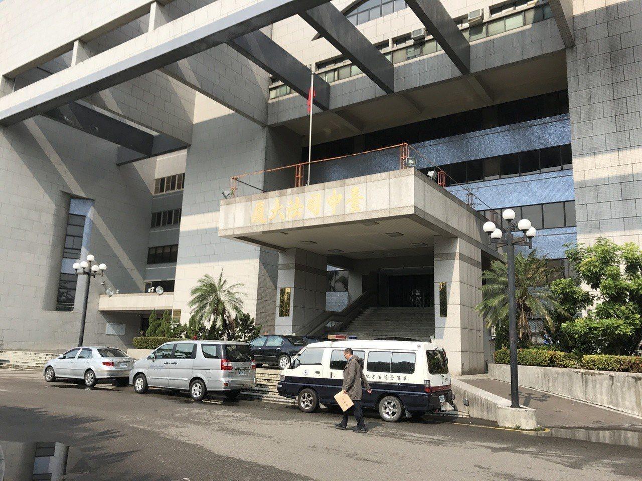 台中司法大廈。圖/報系資料照