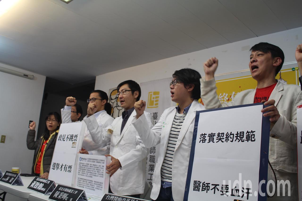 勞動部昨日預告明年9月起住院醫師適用勞基法,台北市醫師職業工會今回應,這只算是醫...