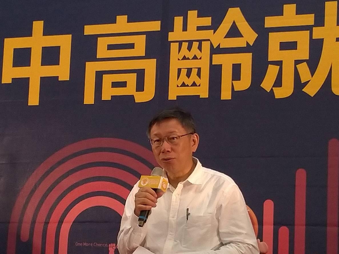 台北市長柯文哲出席中高齡就業博覽會。記者莊琇閔/攝影