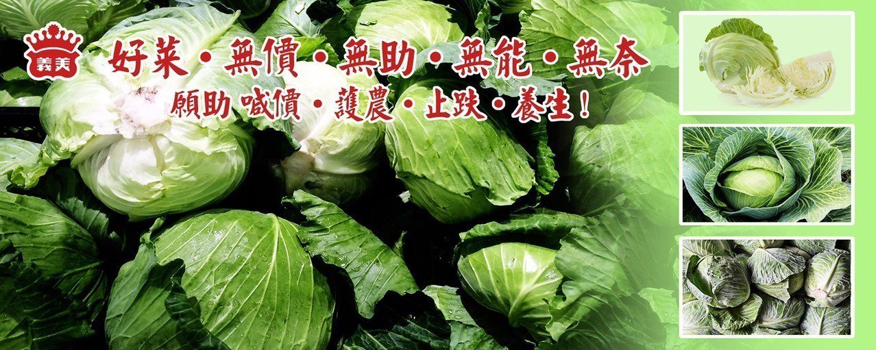 近期高麗菜菜價下跌,義美食品總經理高志明今天在官網臉書最新發文,表達義美預定先行...