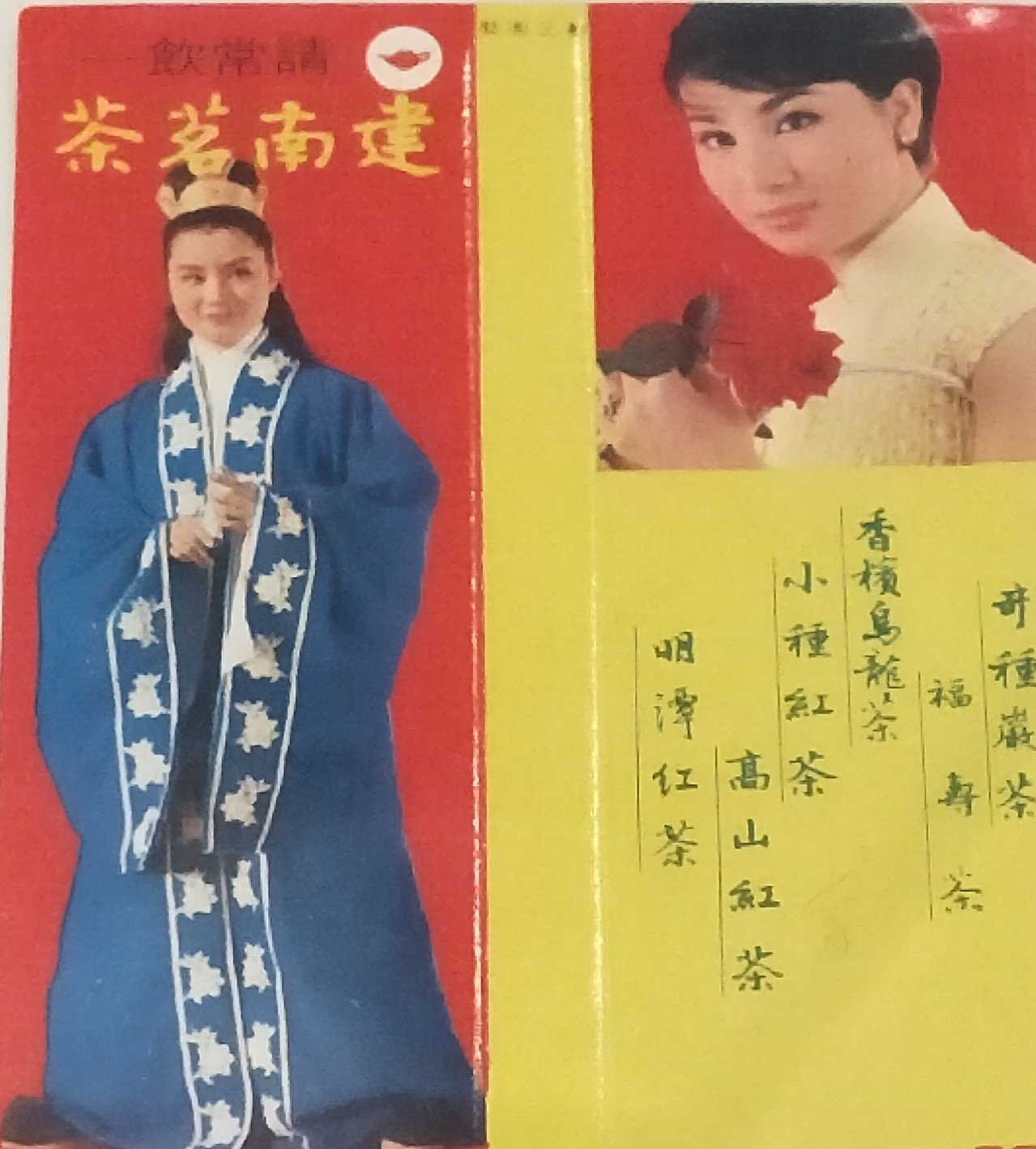早年楊麗花為茗茶代言的火柴盒廣告。記者游明煌/攝影