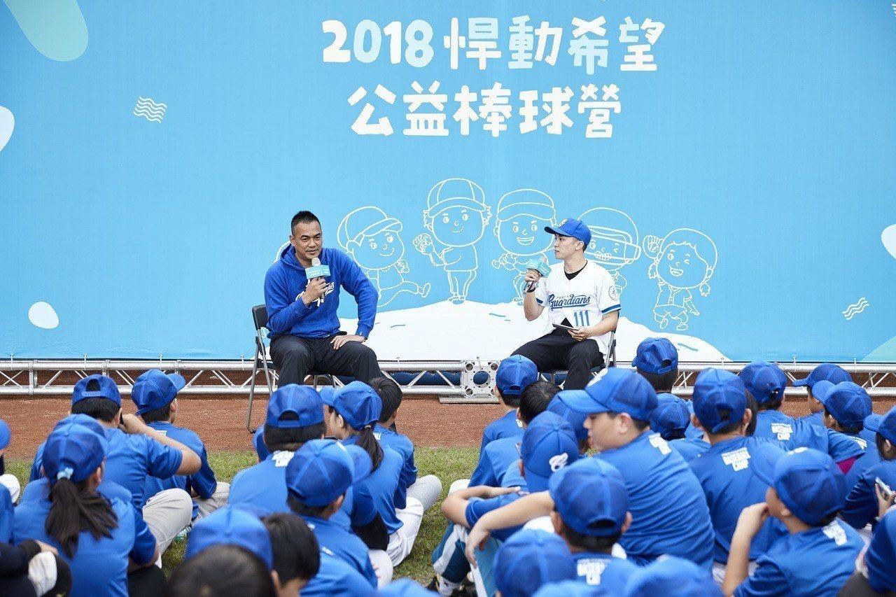 陳金鋒擔任「2018悍動希望公益棒球營」神秘嘉賓。圖/富邦慈善基金會提供