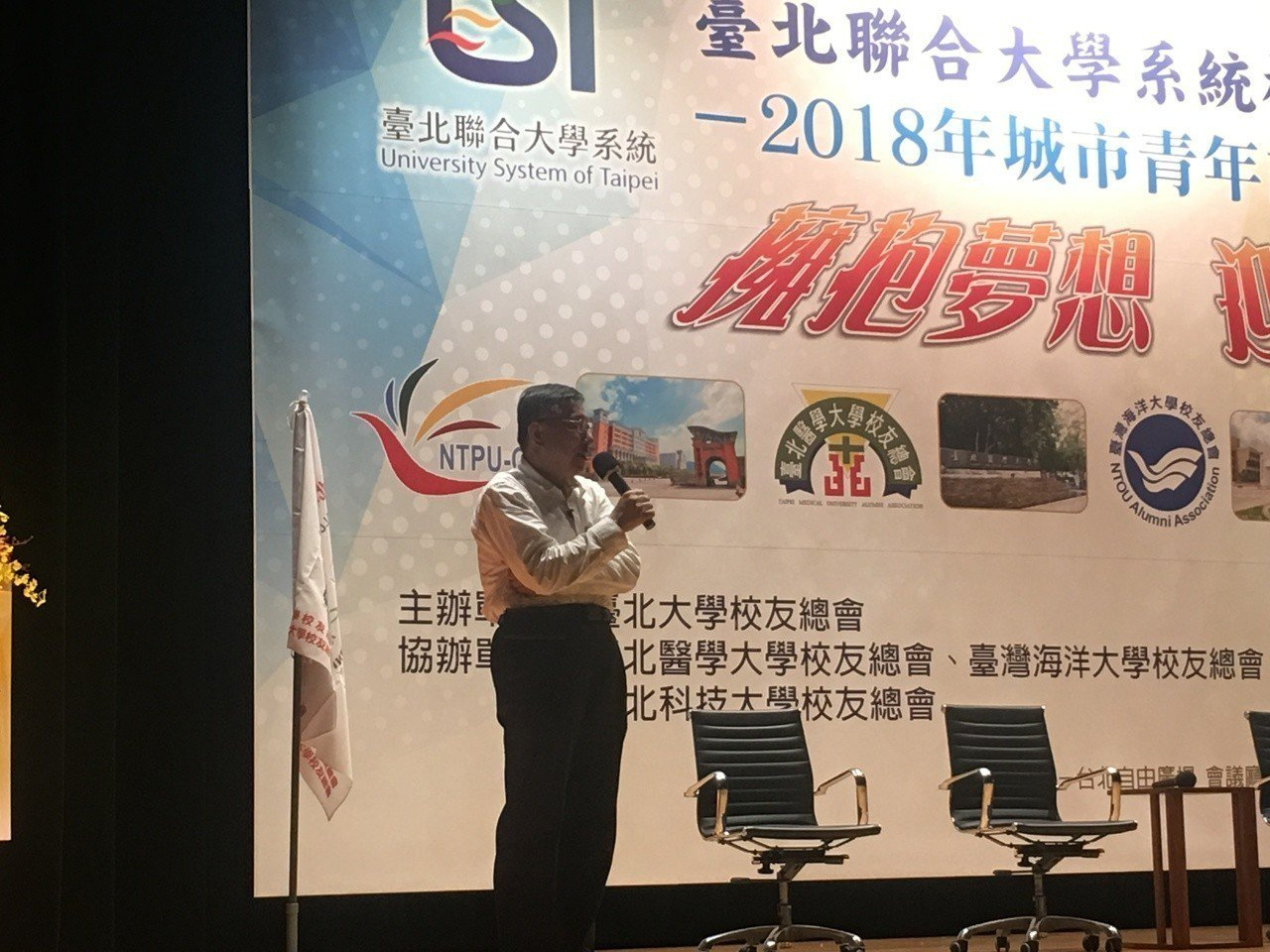 台北市長柯文哲1日下午出席城市青年論壇演說,主題是「從醫生到市長」。記者魏莨伊/...