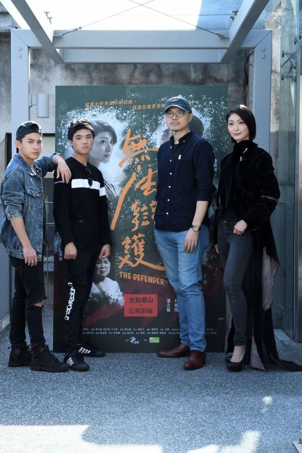 柯奐如(右起)、導演曹仕翰、潘親御、林暉閔出席「無法辯護」宣傳活動。圖/公視提供