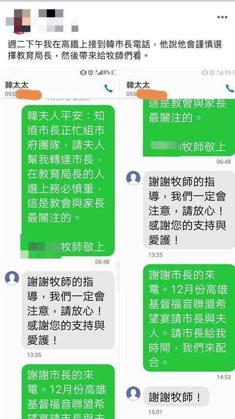 一名牧師的臉書發言已經移除,但被網友截圖傳出。圖/摘自網友臉書
