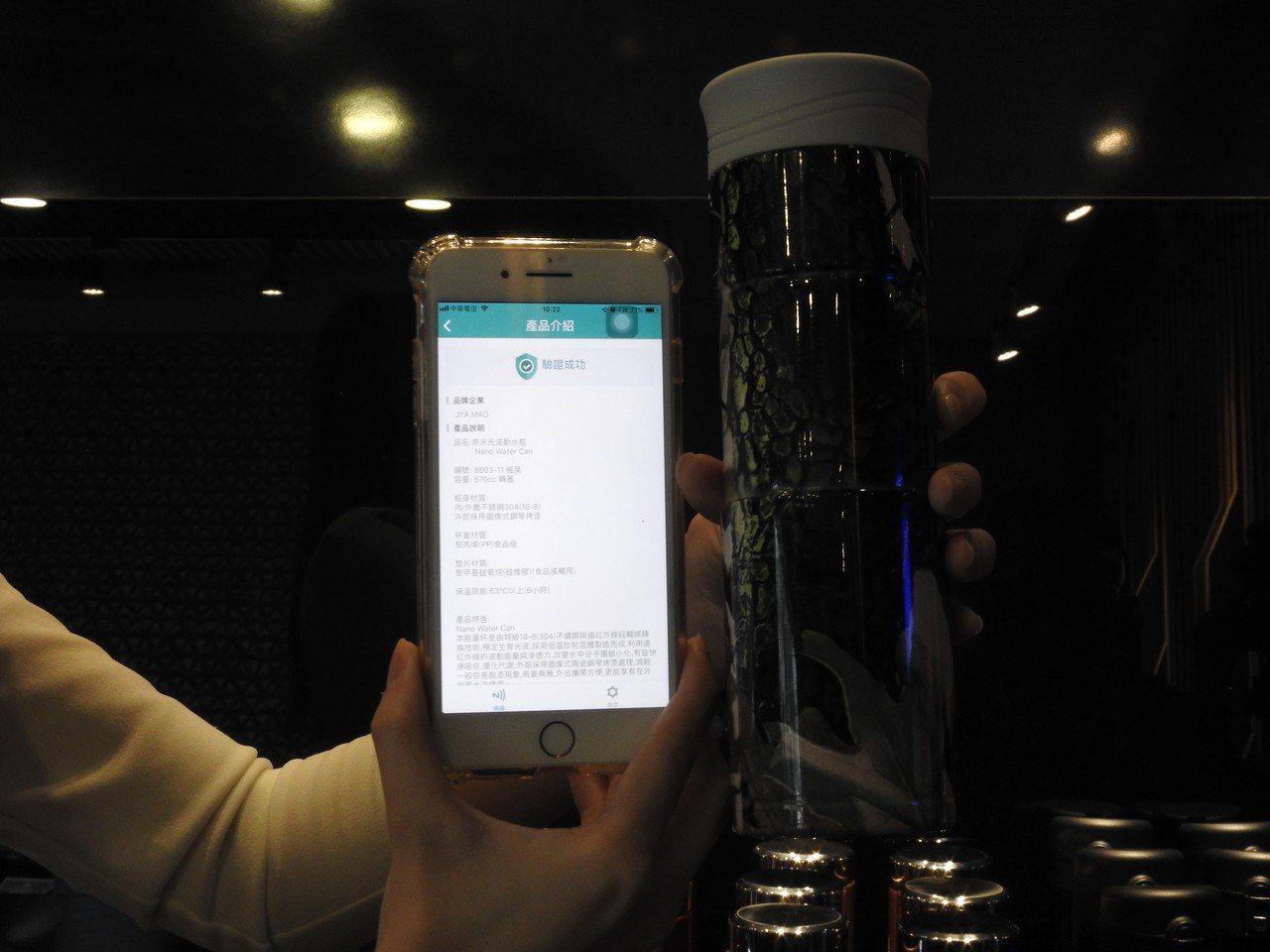 南投縣新叡光電將電子防偽系統結合手機NFC功能,開發「TTID全球電子防偽驗證系...