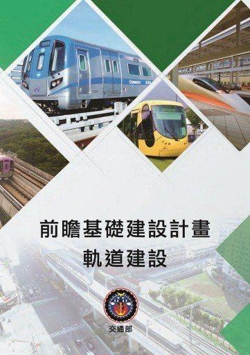 交通部為前瞻軌道建設,特別製作文宣。 圖/交通部提供