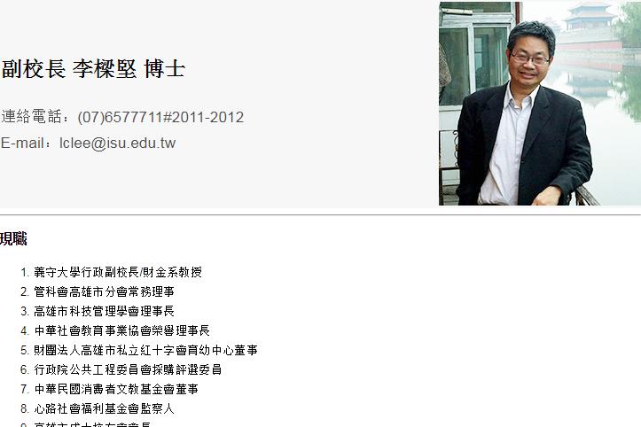 義守大學副校長李樑堅,傳是高市財政局長人選。圖/取自義守大學官網