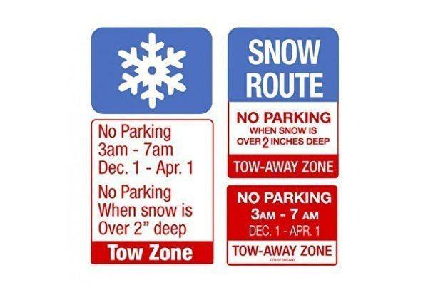 芝城雪季停車禁令即起實施,民眾留意避免拖吊。