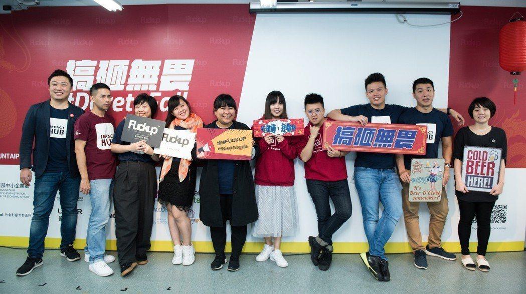 「搞砸之夜年會」用派對的方式慶祝失敗、分享失敗。圖/Impact Hub Tai...