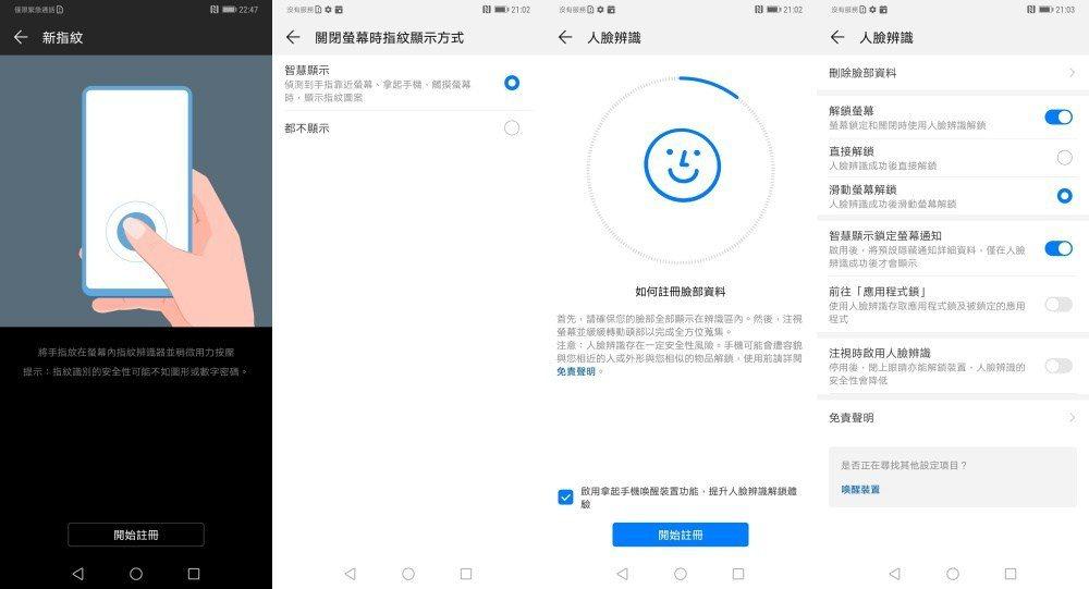 除了加入螢幕下指紋辨識功能,Mate20 Pro更可藉由臉部識別方式將手機解鎖