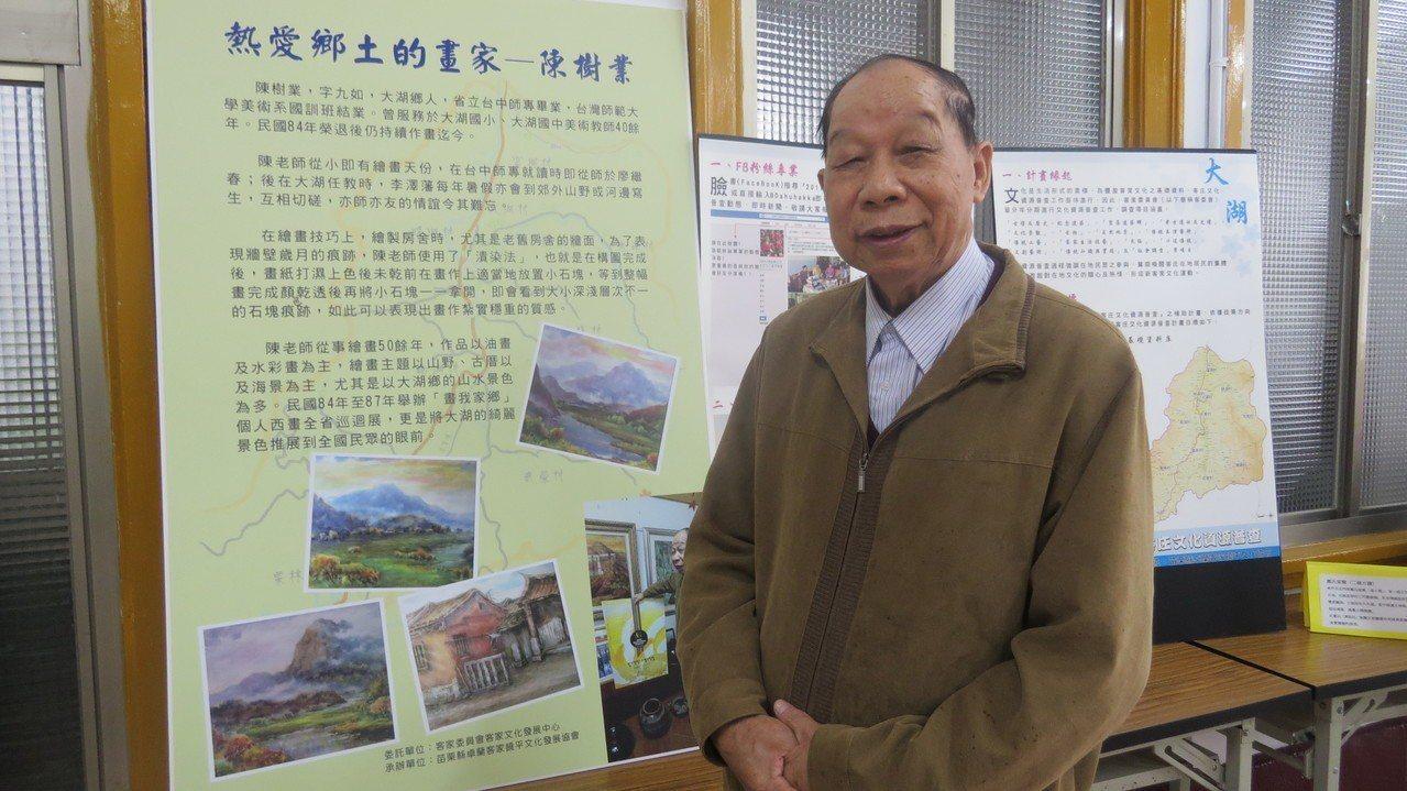90歲老畫家陳樹業曾在全省書畫展西畫類拿下第1名,也是大湖客庄文化資源普查的「寶...